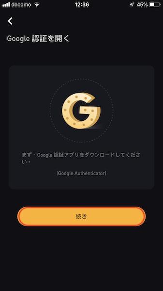 bybitアプリ25