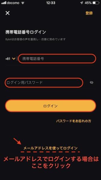 bybitアプリ3