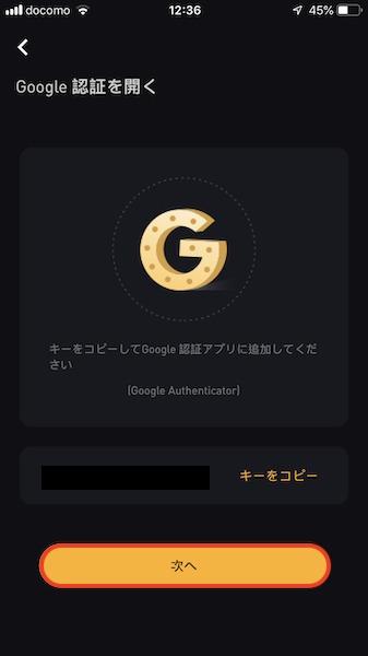 bybitアプリ30
