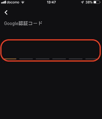 bybitアプリ31