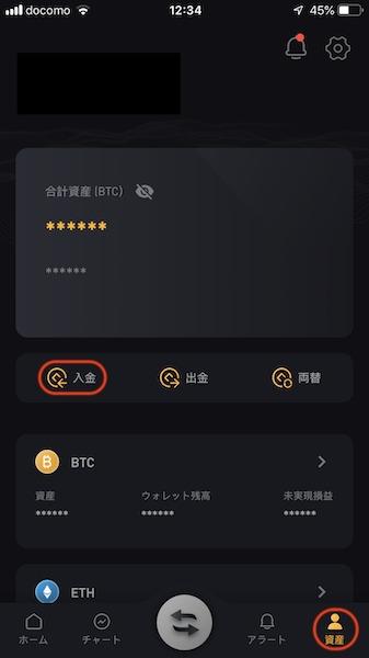 bybitアプリ4