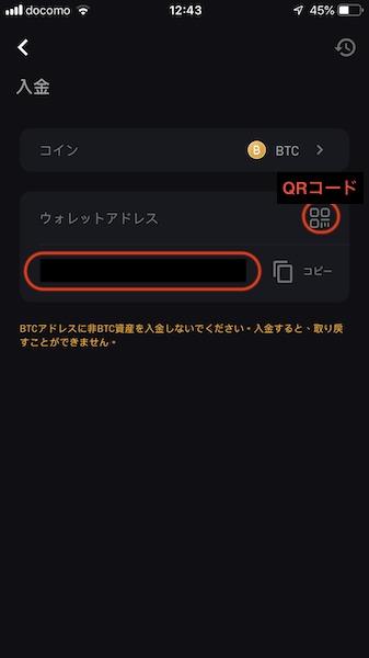 bybitアプリ6