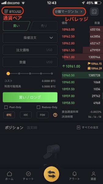 bybitアプリ9