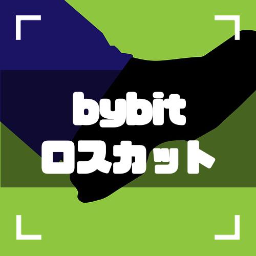 bybit-追証-アイキャッチ