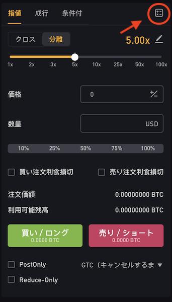 bybit取引方法3
