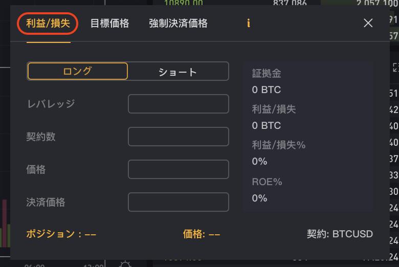 bybit取引方法4