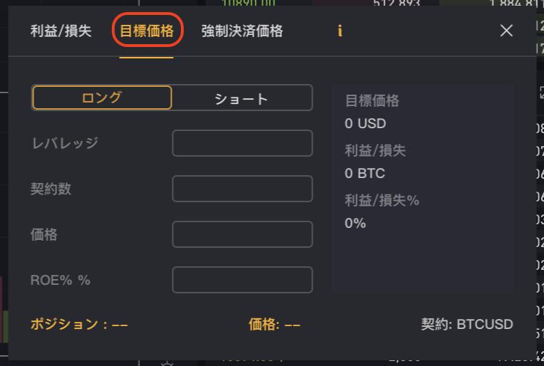 bybit取引方法5