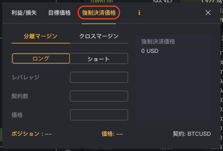 bybit取引方法6