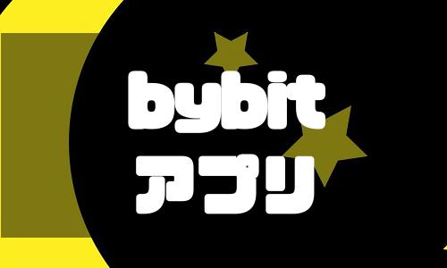 bybit(バイビット)スマホアプリの使い方を徹底解説!