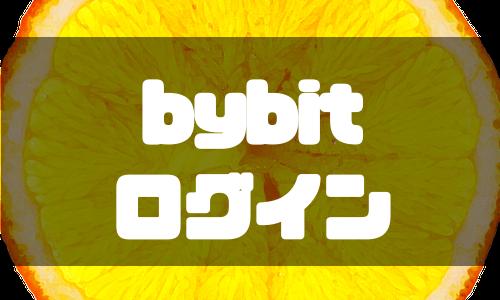 bybit(バイビット)にログインできない!原因と対処法について