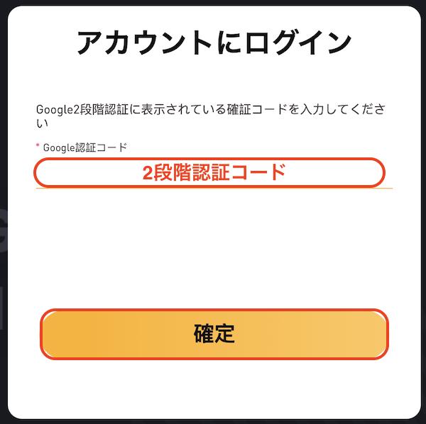 bybit-ログイン-ログイン3