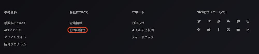 bybit-ログイン-問い合わせ1