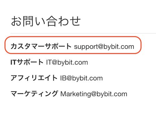 bybit-ログイン-問い合わせ2