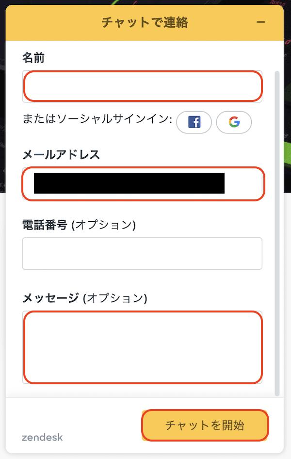 bybit-ログイン-問い合わせ4