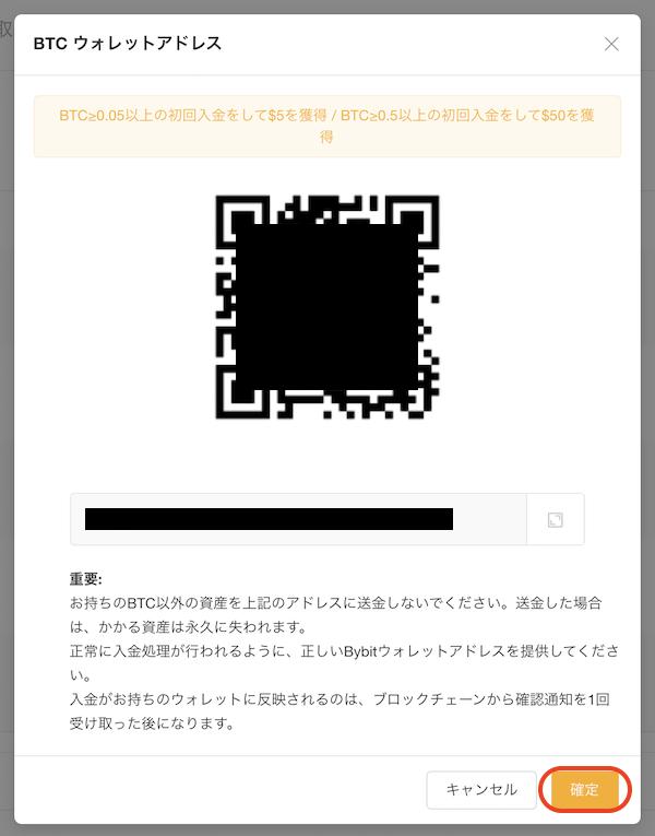 bybit-入金-3
