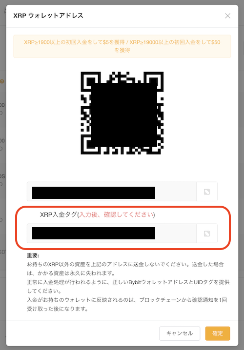 bybit-入金-4