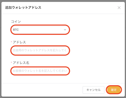 bybit-出金-ウォレットアドレス3
