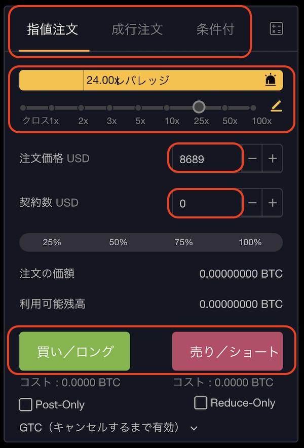 bybit-取引方法-インバース3