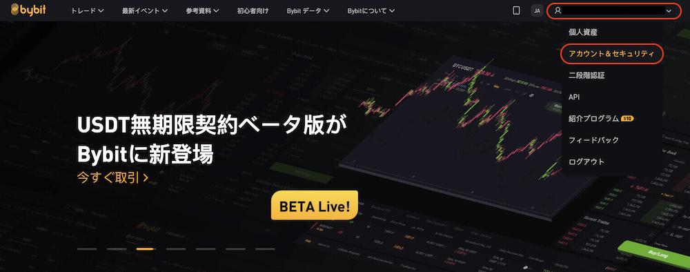 bybit-API-新規