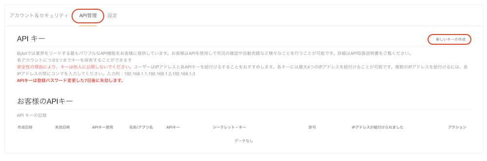 bybit-API-新規2