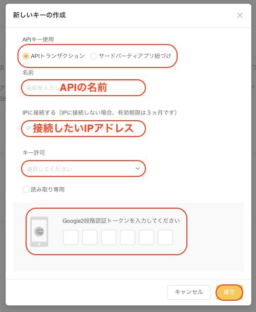 bybit-API-新規3