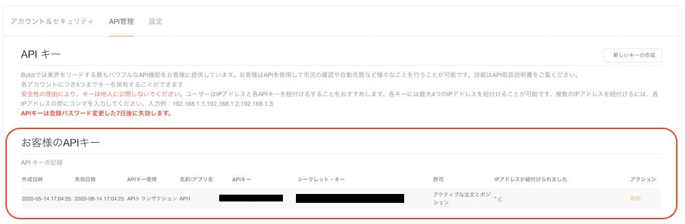bybit-API-新規6