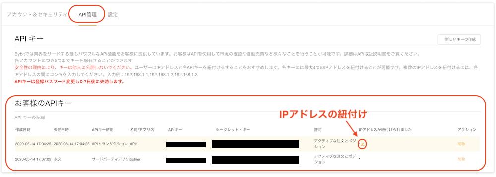 bybit-API-管理