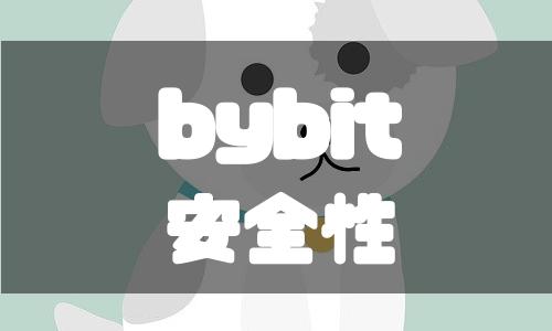 bybit(バイビット)の安全性やセキュリティ対策を徹底検証!