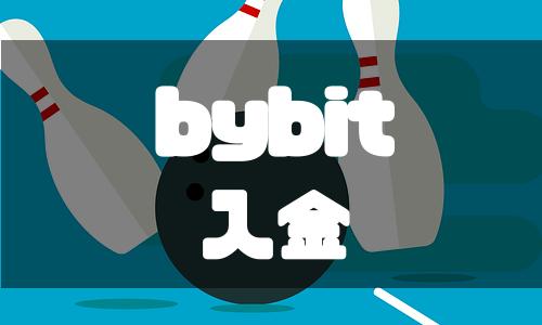 bybit(バイビット)の入金方法やルールをわかりやすく解説!