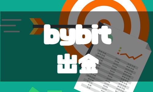 bybit(バイビット)の出金方法や注意点についてやさしく解説!
