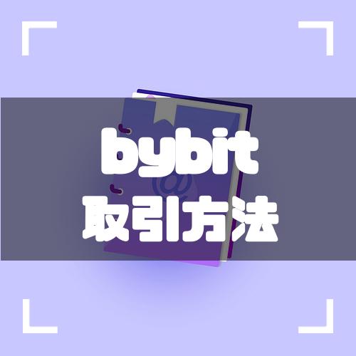 bybitn取引方法