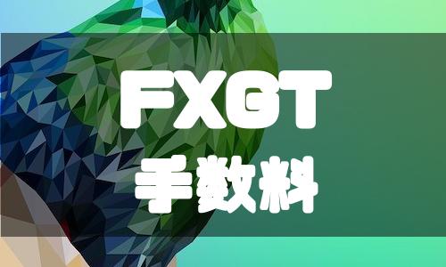 FXGTの手数料|スプレッドやスワップポイントまで徹底解説!