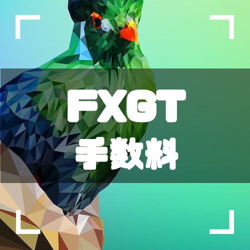 FXGT-手数料-アイキャッチ