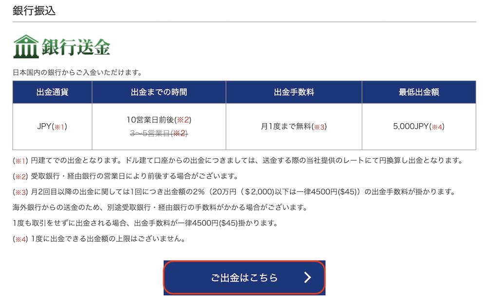 is6com-入出金-出金銀行2