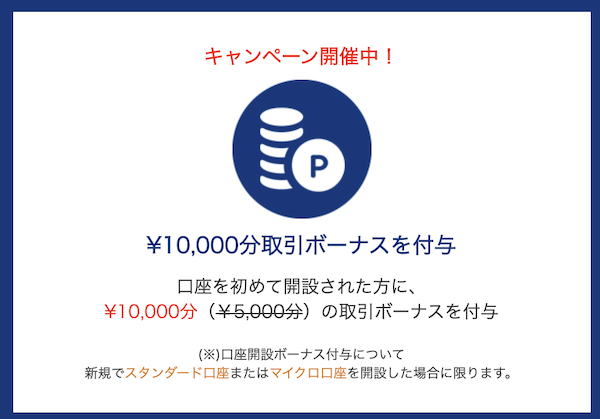 is6ボーナス