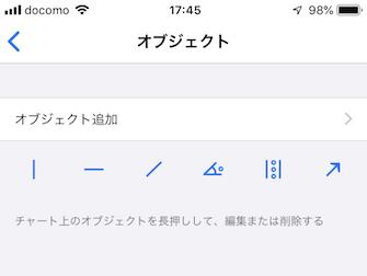 FXGTアプリツールの使用2