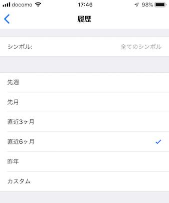FXGTアプリ履歴2