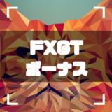 FXGT-ボーナス-アイキャッチ