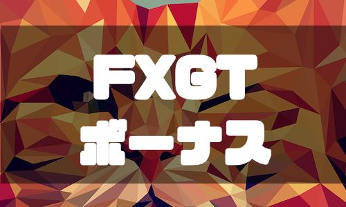 FXGTのお得なボーナスとアフィリエイトをわかりやすく解説!