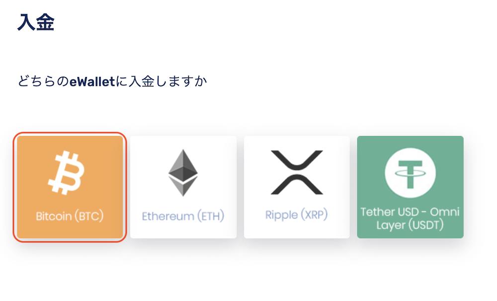 FXGT仮想通貨入金2