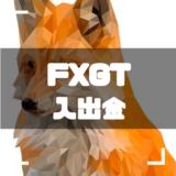 FXGT-入出金-アイキャッチ