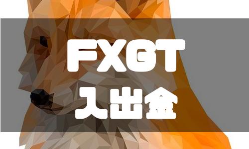 FXGTの入金・出金方法や注意点について徹底解説!