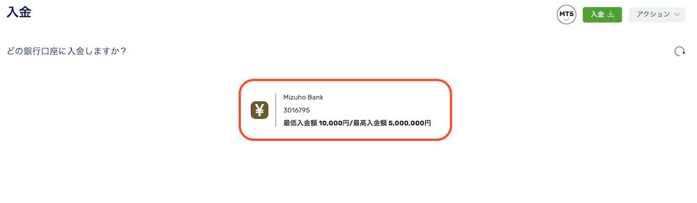 FXGT銀行入金3