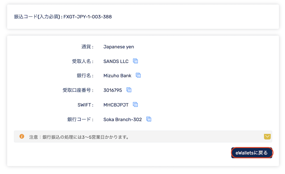 FXGT銀行入金4