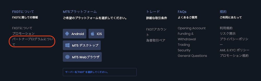 FXGT-ボーナス-アフィリ1