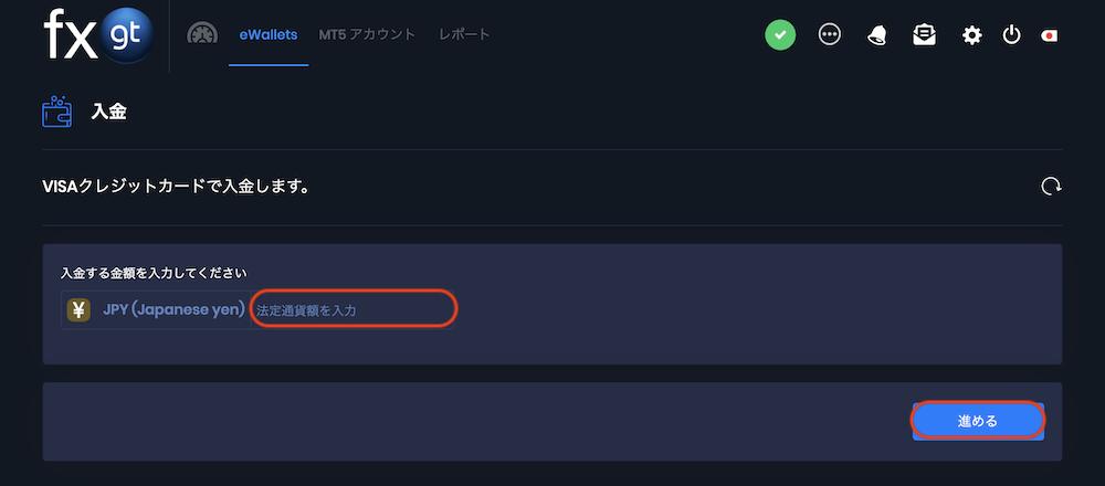 FXGT-入出金-クレ3