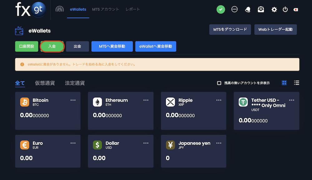 FXGT-入出金-仮入1