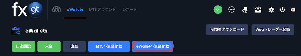 FXGT-入出金-出金2