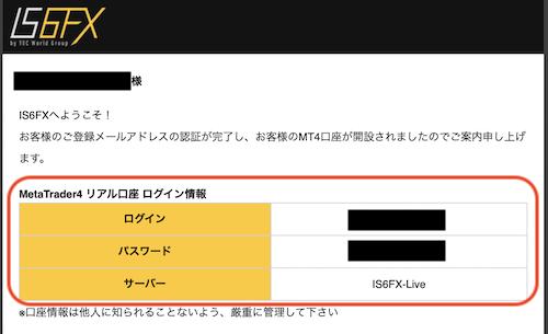 IS6FXの登録・口座開設方法7