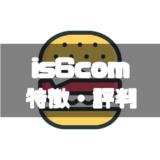 is6com-特徴-アイキャッチ